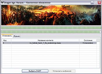 Dragon Age Origins скачать моды Dazip - картинка 4
