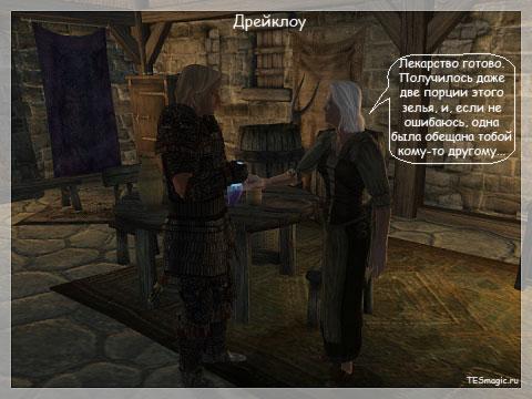 oblivion vampire cure